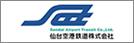 仙台空港鉄道株式会社