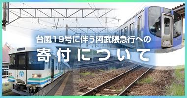 台風19号に伴う阿武隈急行への寄付について