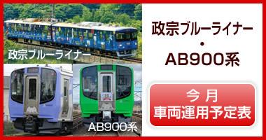 政宗ブルーライナー・AB900系 車両運用予定表