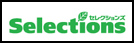 法人企業向けノベルティグッズの卸専門サイト|セレクションズ
