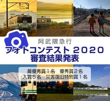 阿武隈急行フォトコンテスト2020